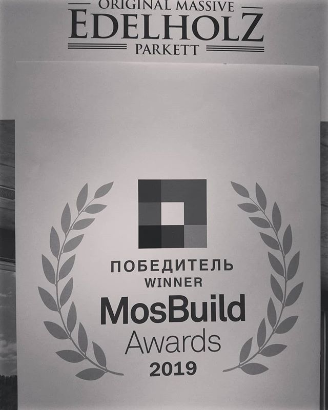 Гордимся, что доски EDELHOLZ победили на общественном голосовании MosBuild Awards 2019 в номинации
